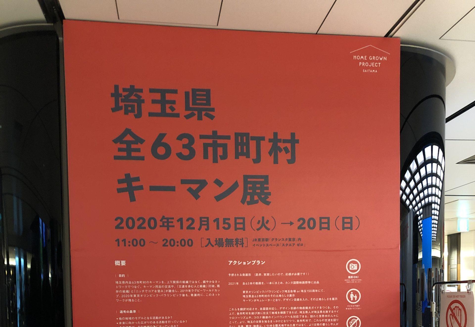 埼玉県全63市町村キーマン展
